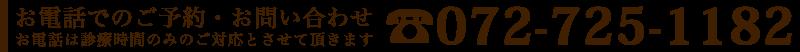 お電話でのご予約・お問い合わせ tel.0727-25-1182
